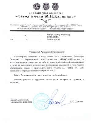Отзыв Инжстройкапитал от завода им. Калинина