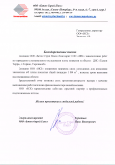 Бетон Строй Плюс ООО