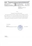 ООО Калининградтеплогазпроект