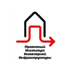 ООО Проектный Институт Инженерной Инфраструктуры