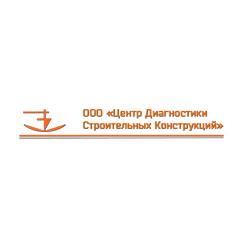 ООО Центр Диагностики Строительных Конструкций