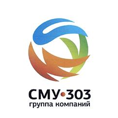 ЗАО СМУ ¦ 303