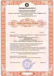 Лицензия на осуществление деятельности по проведению энергетического обследования
