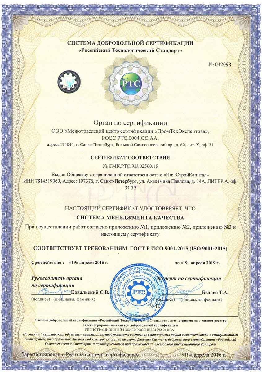 Сертификат соответствия ISO 9001:2015 Система менеджмента качества