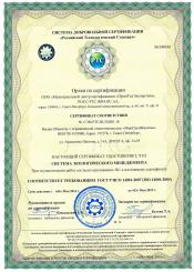 Сертификат соответствия ISO 14001:2004 Система экологического менеджмента