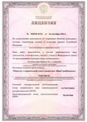Лицензия на осуществление деятельности по сохранению объектов культурного наследия народов Российской Федерации